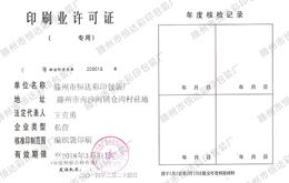 恒达印刷许可证荣誉