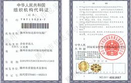 恒达组织机构代码证