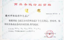 恒达商品条码印刷证书