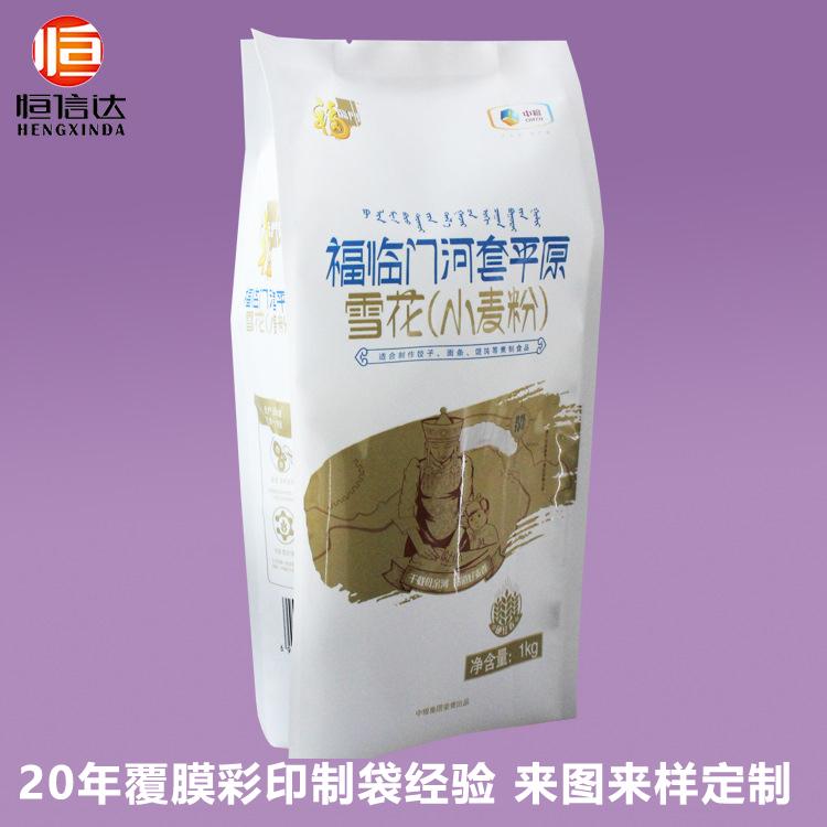 面粉塑料包装袋厂家定做 1kg 2.5kg 面粉塑料复合包装袋定制