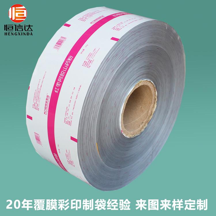 厂家定做铝箔纯铝镀铝食品自动包装卷膜