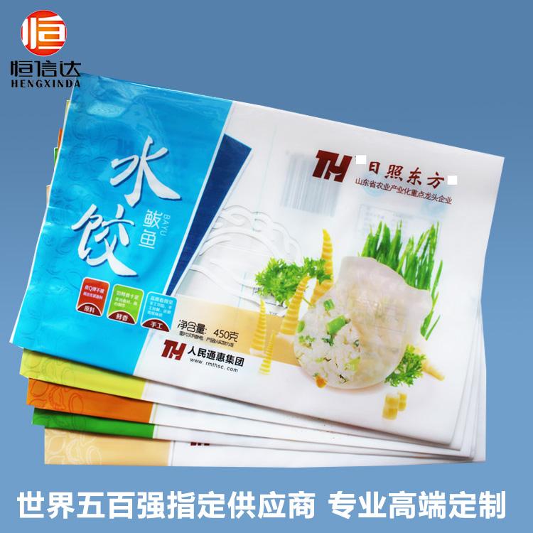 速冻水饺汤圆丸子背封塑料复合软包装袋子