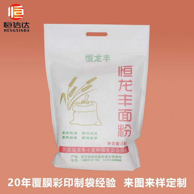 免费设计 大米淀粉小麦粉通用普通胶版印刷无纺布面粉包装袋定做